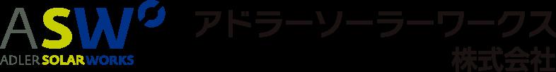 アドラーソーラーワークス株式会社