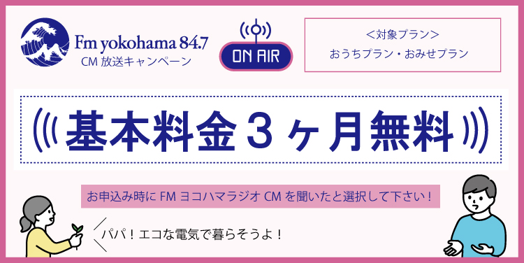【FMヨコハマ×ヨコハマのでんき】電気基本料金3か月無料キャンペーン開始