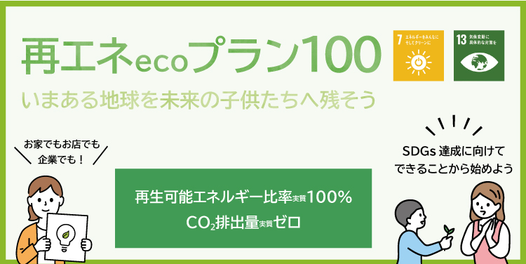 【ヨコハマのでんき】再エネecoプラン100申込開始のお知らせ
