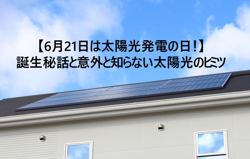 【サステナブルスイッチ】太陽光発電の日特集記事アップしました
