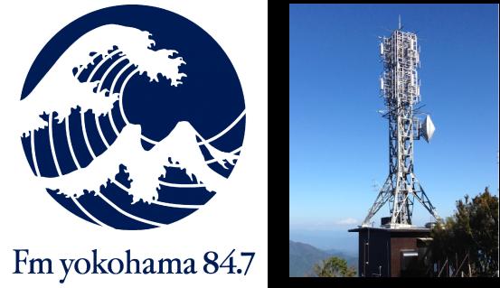 【ヨコハマのでんき】FMヨコハマ大山送信所へ実質再エネ100%電力供給開始